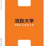 FD_handbook